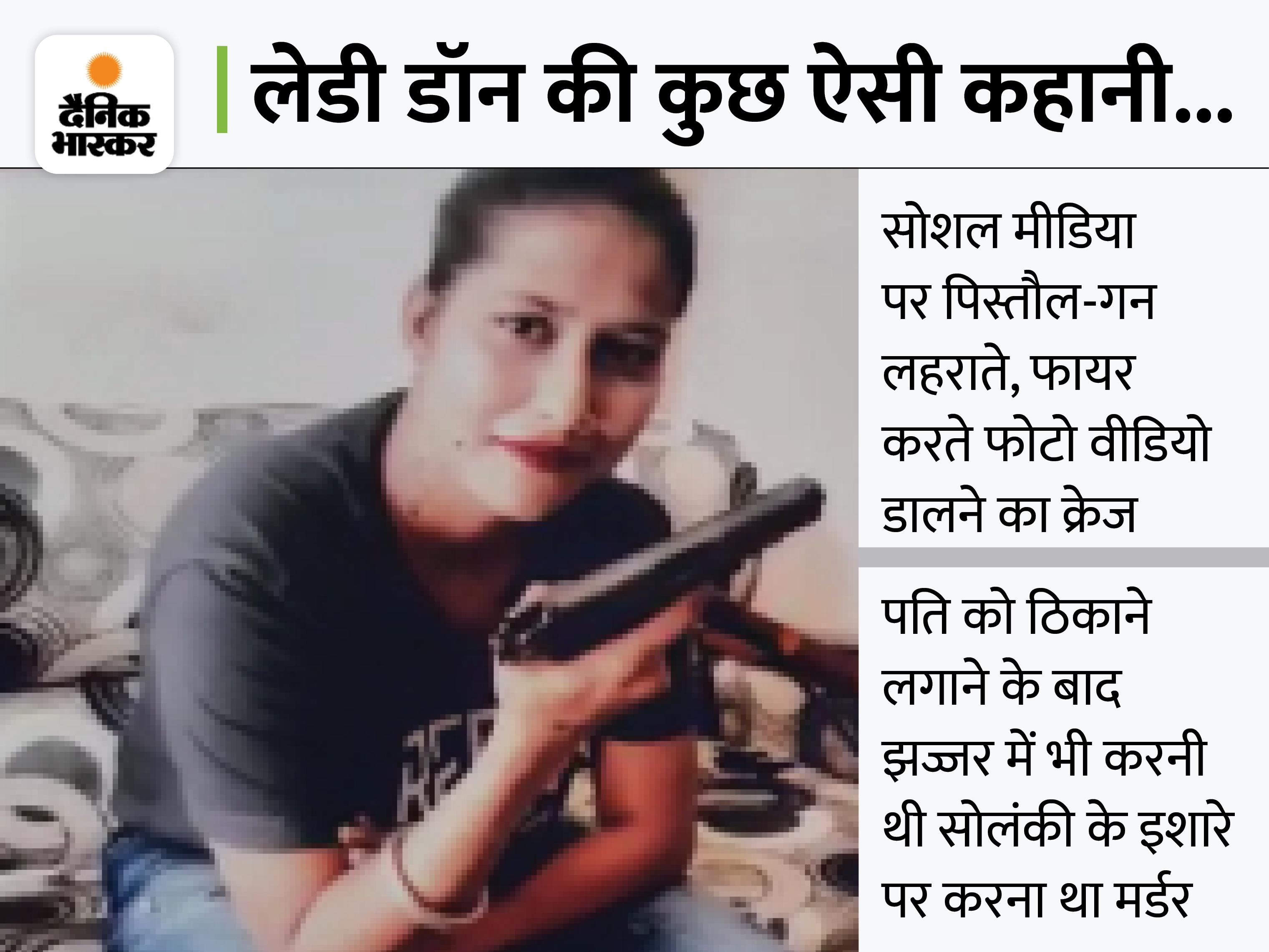 मुरादाबाद से गिरफ्तार और साथी झज्जर से; जालंधर निवासी पति को मारने का था प्लान,पंजाब-हरियाणा-दिल्ली के गैंगस्टरों को सप्लाई करती थी असलहा|रेवाड़ी,Rewari - Dainik Bhaskar