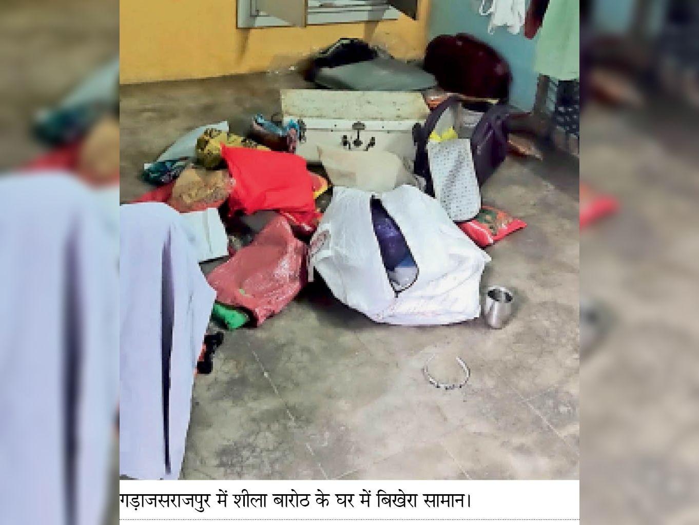 गड़ाजसराजपुर में शीला बाराेठ के घर में बिखेरा सामान। - Dainik Bhaskar