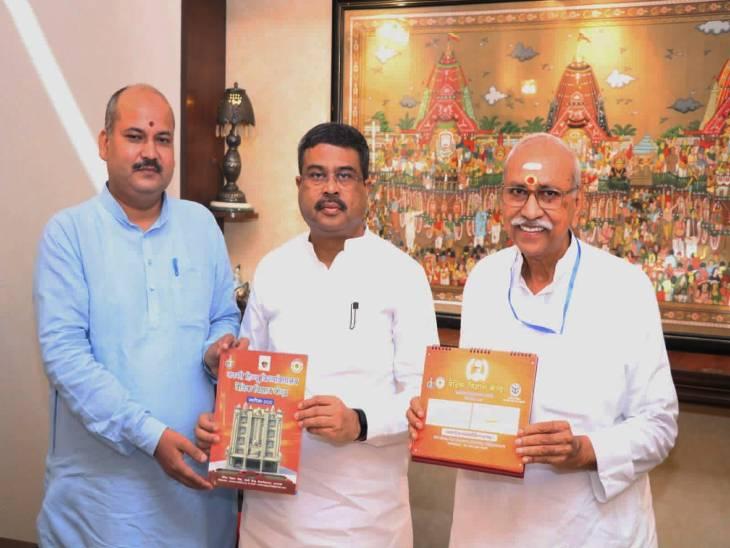 वाराणसी में वैदिक विज्ञान केंद्र की बागडोर राज्य सरकार नहीं, केंद्र ले अपने हाथ में; विद्वानों ने बैठक कर धर्मेंद प्रधान को दिया प्रस्ताव|वाराणसी,Varanasi - Dainik Bhaskar