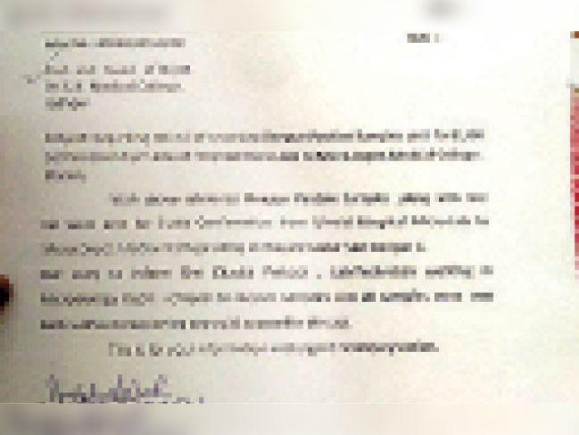 माइक्रोबायोलॉजी लैब की विभागाध्यक्ष को लिखा पत्र।
