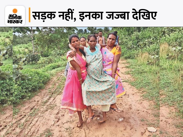 प्रेग्नेंट आदिवासी महिला को नहीं मिली सरकारी एंबुलेंस, प्राइवेट गाड़ी कीचड़ में फंसी तो महिलाओं ने 1 KM गोद में उठाकर पहुंचाया|झारखंड,Jharkhand - Dainik Bhaskar