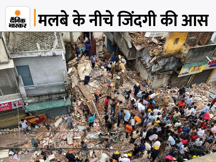 2 बच्चों समेत तीन लोगों को मलबे से निकाला गया, अब भी कई लोगों के दबे होने की आशंका|देश,National - Dainik Bhaskar