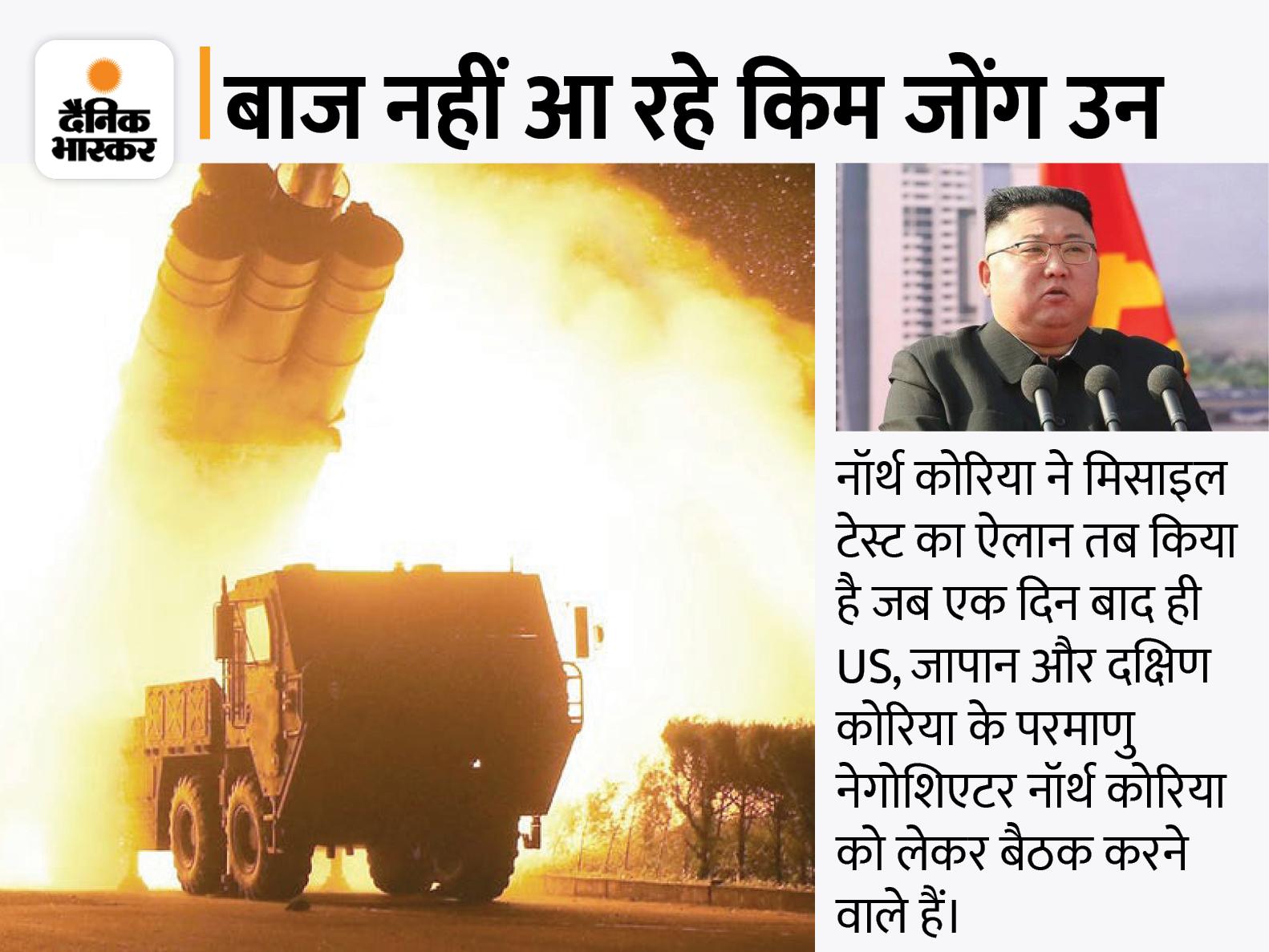 1500 किमी की रेंज वाली मिसाइल जापान तक लगा सकती है निशाना; इसमें न्यूक्लियर वॉरहेड सिस्टम होने की आशंका|विदेश,International - Dainik Bhaskar