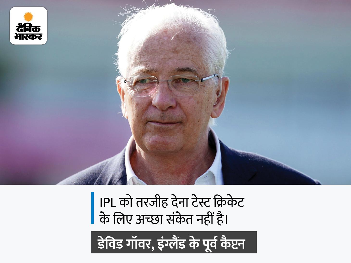 इंग्लैंड के पूर्व कप्तान डेविड गॉवर ने कहा- टेस्ट से एक रात पहले कोहली ने BCCI को ईमेल किया; टीम ने IPL को तरजीह दी|क्रिकेट,Cricket - Dainik Bhaskar