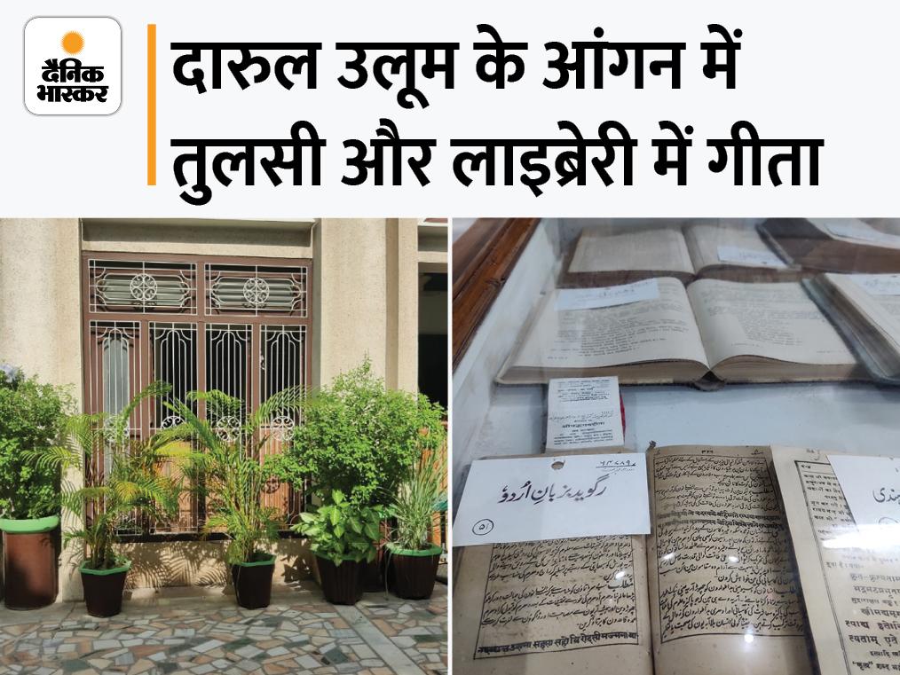 यहां कुरान और हदीस के बीच रामायण-गीता जैसे हिंदुओं के ग्रंथ रखे हैं; बच्चे चौपाई और श्लोक पढ़ रहे हैं, आंगन में तुलसी लहलहा रही हैं DB ओरिजिनल,DB Original - Dainik Bhaskar