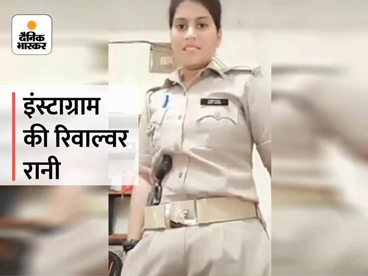 यूपी में 5 साल के बच्चे भी चलाते हैं कट्टा... वीडियो वायरल होने के बाद लेडी कांस्टेबल को देना पड़ा था इस्तीफा, विभाग ने अब ट्रेनिंग का भी खर्च मांगा आगरा,Agra - Dainik Bhaskar