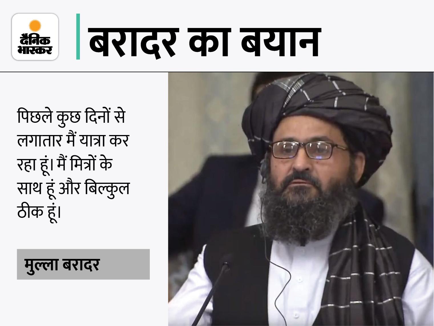 तालिबान के नंबर 2 और अफगानिस्तान के डिप्टी PM बरादर ने ऑडियो जारी कर मौत की खबरों का खंडन किया, कहा- सेहतमंद हूं|अफगान-तालिबान,Afghan-Taliban - Dainik Bhaskar