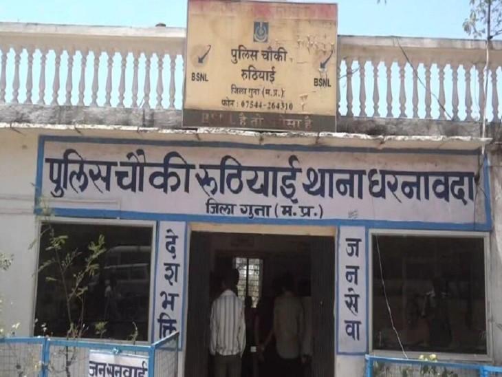 रुठियाई चौकी में पुलिस ने मारपीट का मामला दर्ज किया है। - Dainik Bhaskar