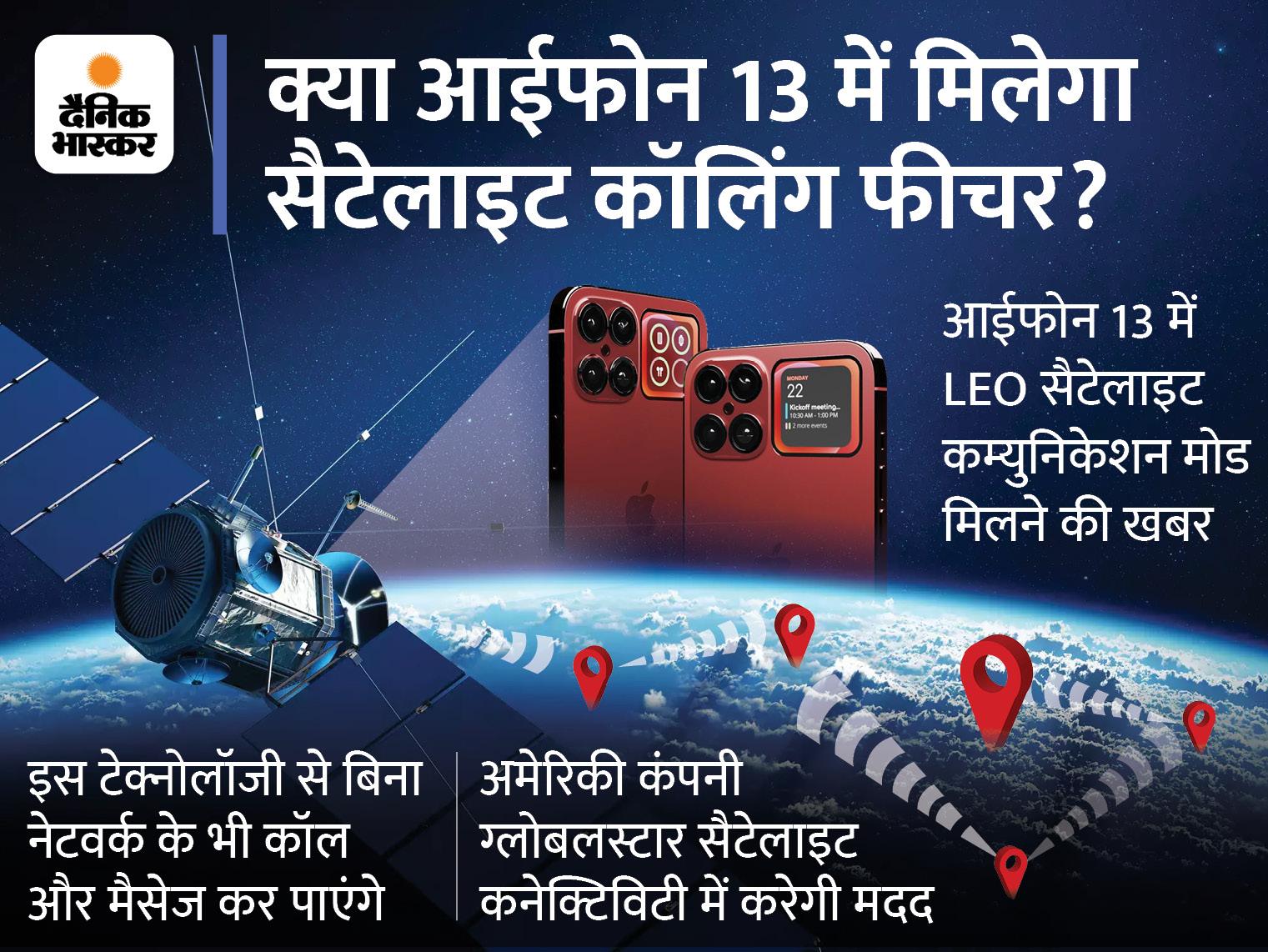 अमेरिकी यूजर्स को मिल सकती है सैटेलाइट कनेक्टिविटी, इसके लिए क्वालकॉम की खास चिप मिलने की उम्मीद; भारत में क्या है इससे जुड़ा कानून|टेक & ऑटो,Tech & Auto - Dainik Bhaskar
