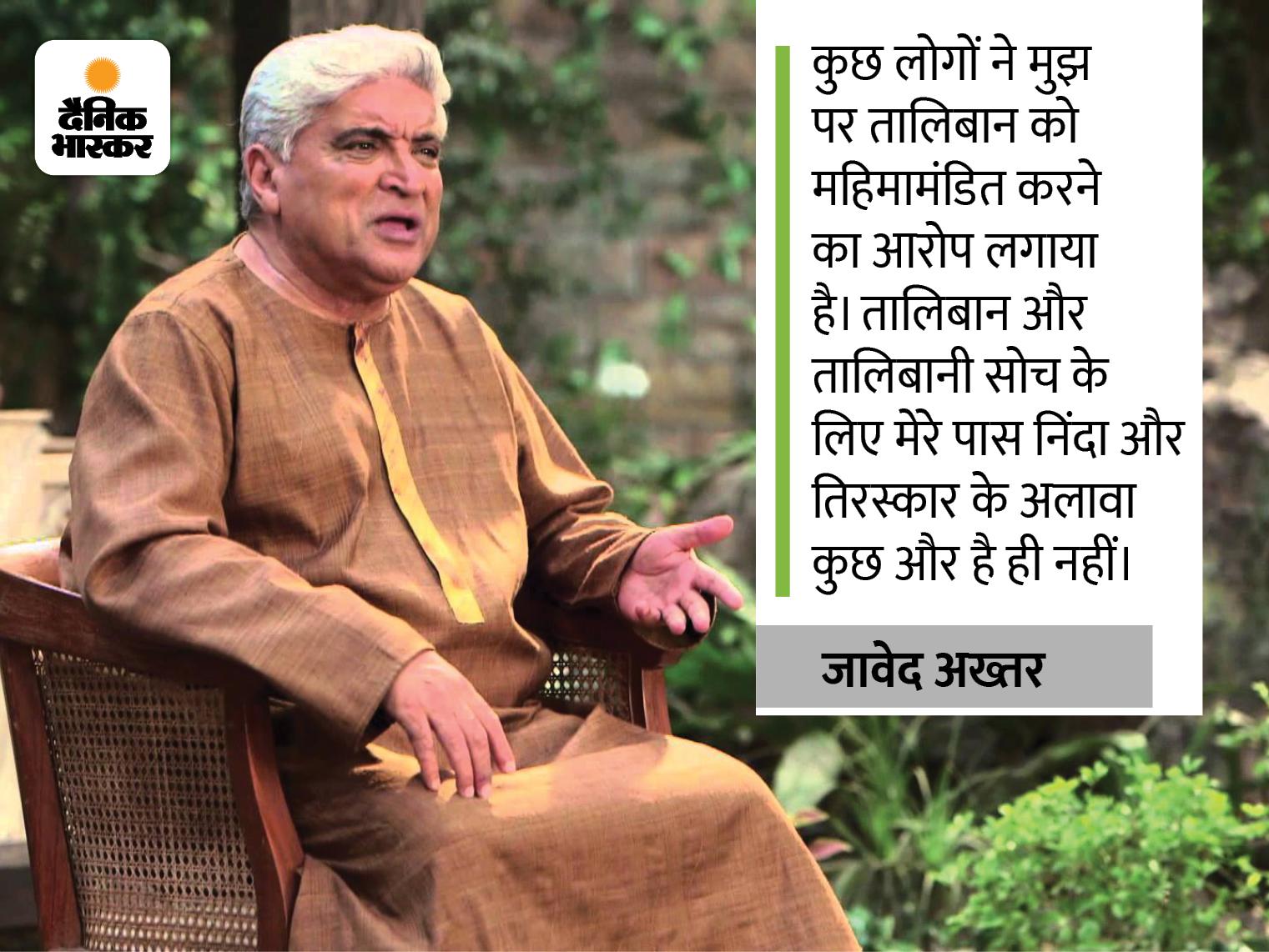 'पूरी दुनिया में हिंदू जनसमुदाय सबसे सज्जन और सहिष्णु बहुसंख्यक समाज है, हिंदुस्तान कभी अफगानिस्तान नहीं बन सकता...' देश,National - Dainik Bhaskar