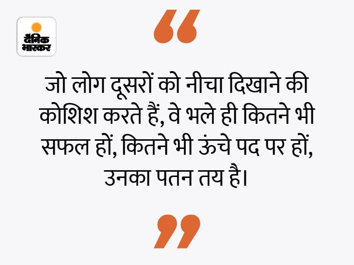 हम पढ़े-लिखे हैं तो इसका मतलब ये नहीं है कि दूसरों का अपमान करें|धर्म,Dharm - Dainik Bhaskar