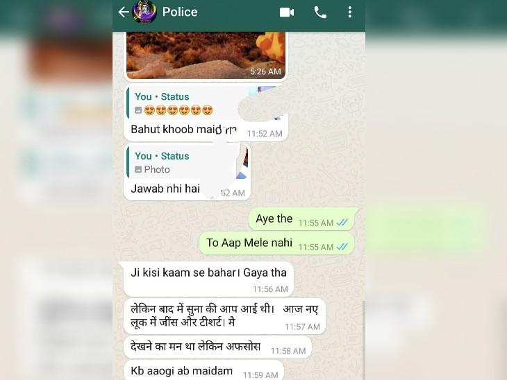 शिकायत सुनने की बजाय भेजने लगा अश्लील मैसेज, तंग आकर युवती ने सोशल मीडिया पर वायरल की चैट|लखनऊ,Lucknow - Dainik Bhaskar