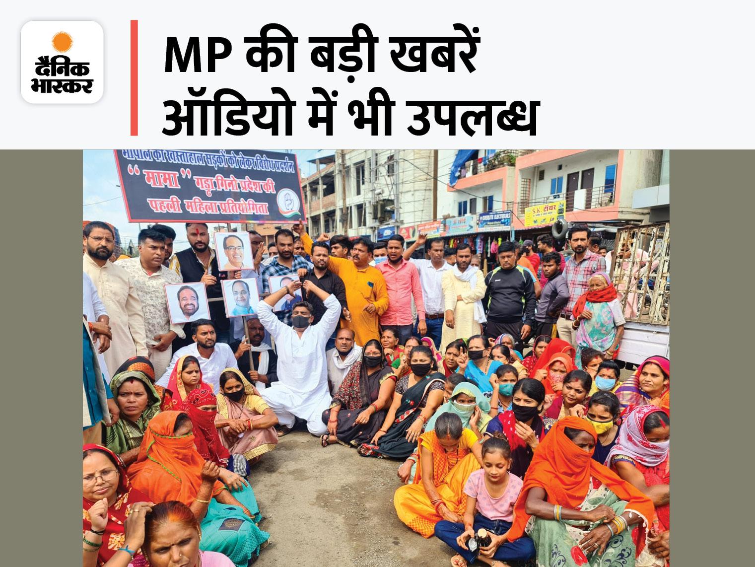 भोपाल में सड़कों पर महिलाओं की गड्ढा गिनो प्रतियोगिता, धार में साधु की हत्या, पन्ना में मजदूर को मिला 40 लाख का हीरा, बुरहानपुर में पुलिस पर हमला|मध्य प्रदेश,Madhya Pradesh - Dainik Bhaskar
