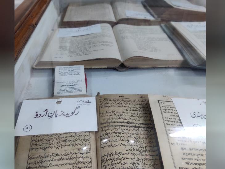 उर्दू में लिखी ऋग्वेद की किताब मुस्लिम धर्मग्रंथों के बीच रखी है। इसके ऊपर संस्कृत भाषा में लिखी गीता रखी है। यहां पढ़ने वाले स्टूडेंट्स इन पुस्तकों का अध्ययन करते हैं।