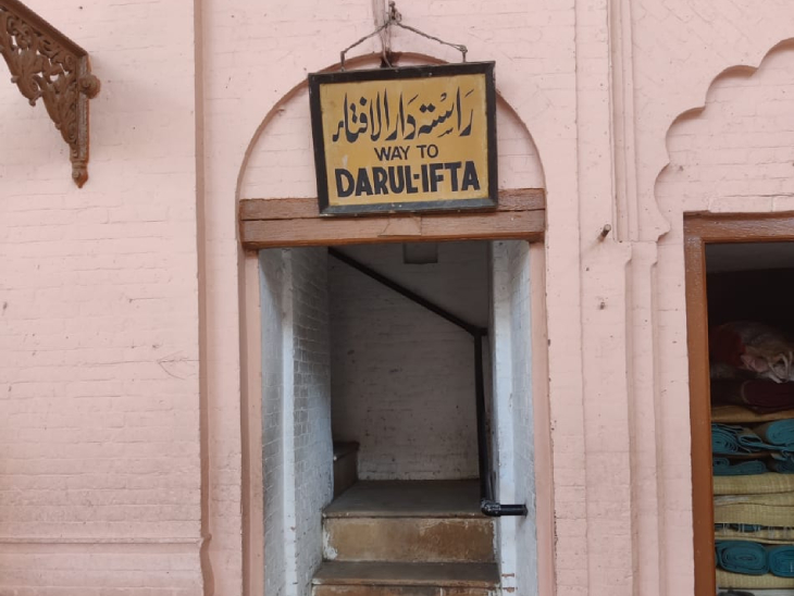 यह तस्वीर फतवा ऑफिस की है। उर्दू में इसे दारुल इफ्ता कहते हैं। दारुल उलूम फतवों के लिए जाना जाता है। फतवे का मतलब इस्लाम से जुड़े सवालों का जवाब देना होता है।