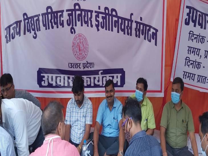 वेतन विसंगतियों समेत कई मांगों को लेकर इंजीनियरों ने रखा उपवास - Dainik Bhaskar