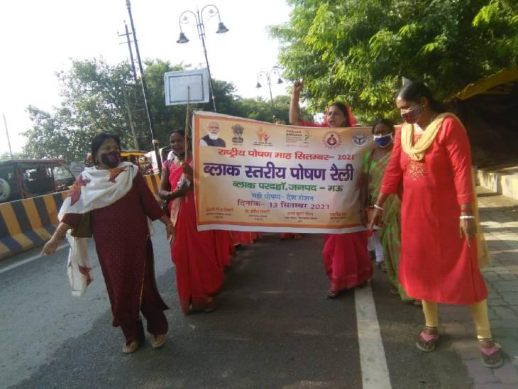 राष्ट्रीय पोषण माह के तहत दिया संदेश, कोविड प्रोटोकाल का किया गया पालन|आजमगढ़,Azamgarh - Dainik Bhaskar