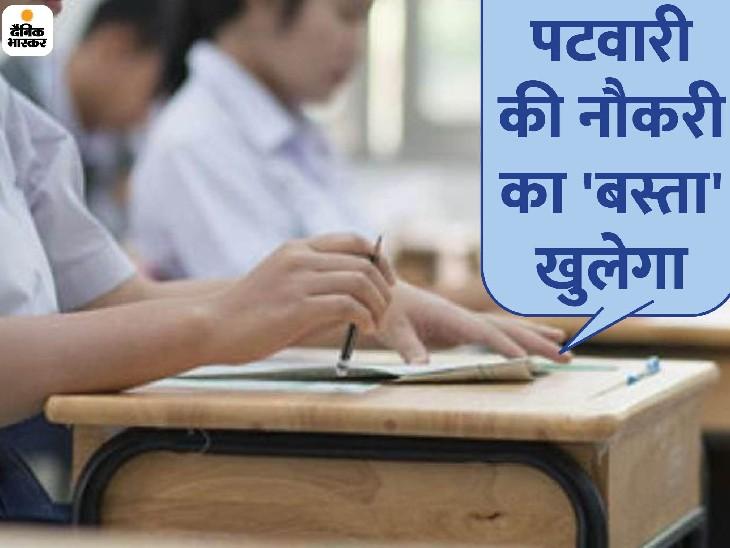 मप्र में एक बार फिर से बड़ी संख्या में पटवारियों की भर्ती की जा सकती है। - Dainik Bhaskar