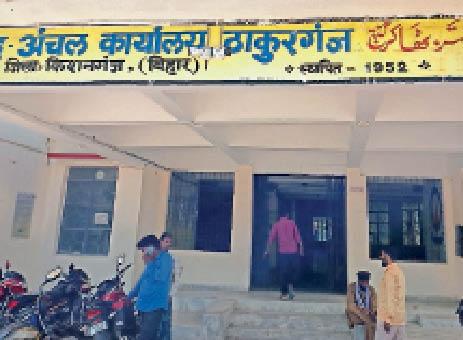 ठाकुरगंज अंचल कार्यालय। - Dainik Bhaskar