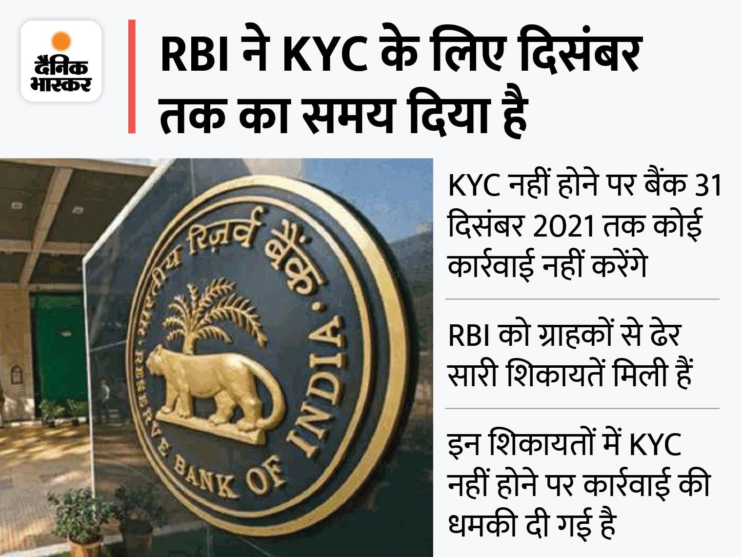 धोखाधड़ी से सावधान: KYC के नाम पर हो रहा है फ्रॉड, रिजर्व बैंक ने कहा, इस तरह की जालसाजी से ग्राहक बचें