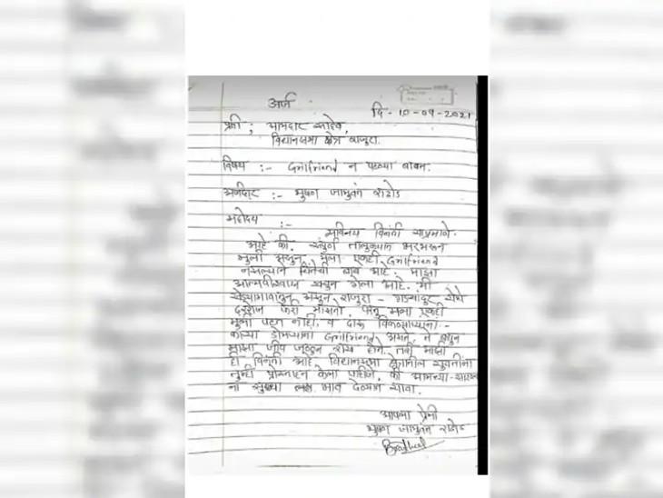 इस पत्र के नीचे युवक का नाम है, लेकिन अभी तक उसकी पहचान नहीं हो सकी है।