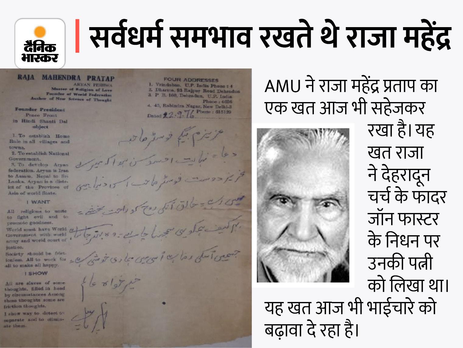 अलीगढ़ यूनिवर्सिटी ने सहेजकर रखा जाट राजा महेंद्र का खत, 45 साल पहले देहरादून चर्च के पादरी के निधन पर उर्दू में लिखा था अलीगढ़,Aligarh - Dainik Bhaskar