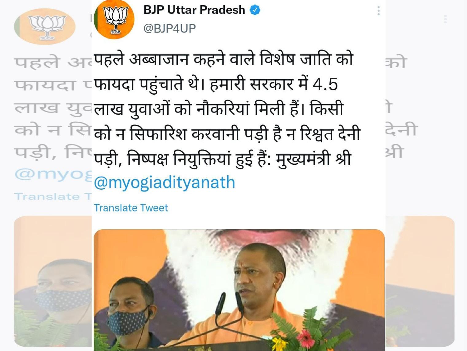 मुख्यमंत्री योगी ने यह बयान दो दिन पहले कुशीनगर में दिया था।