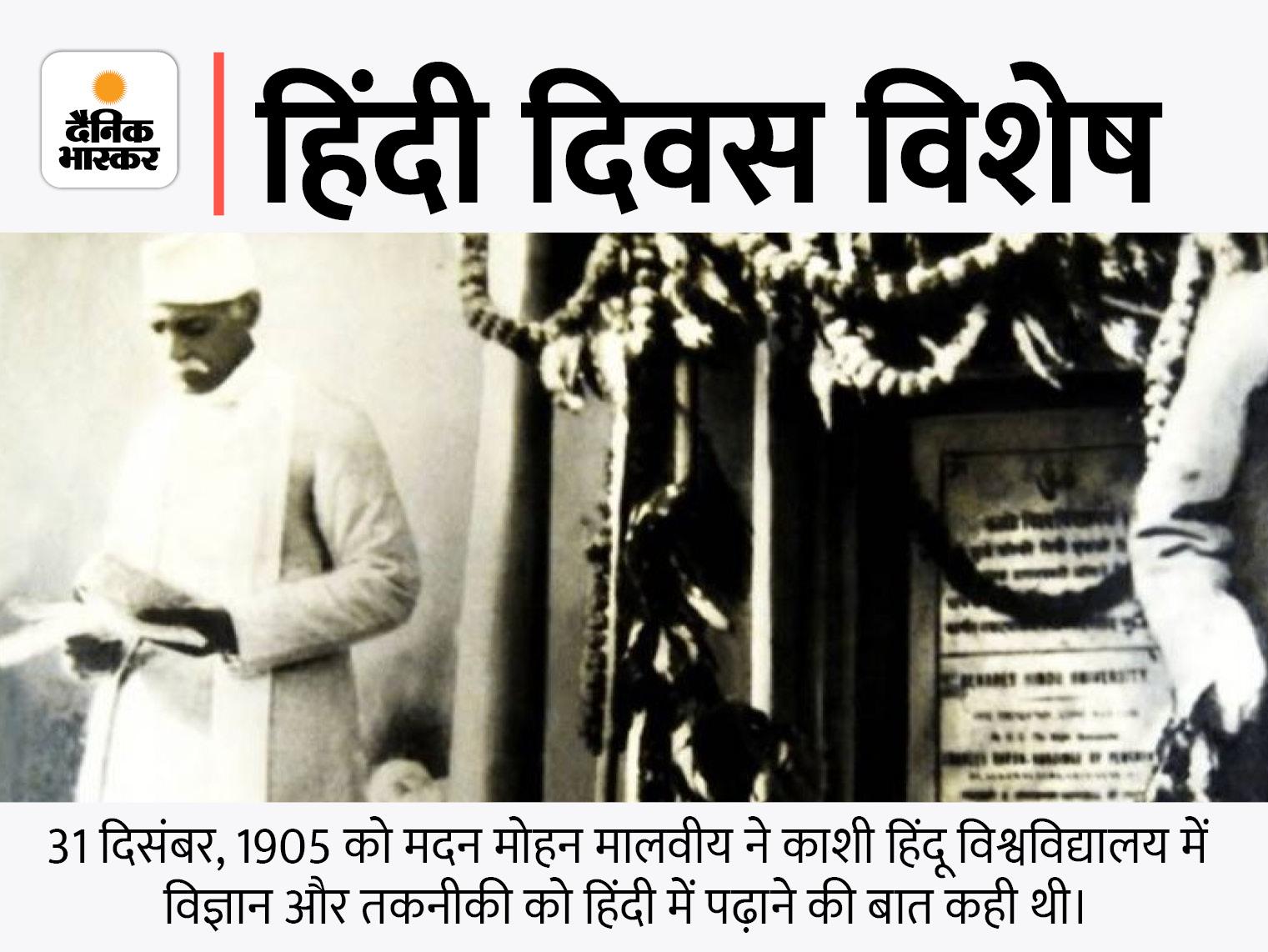 तब महामना ने तकनीकी शिक्षा को हिंदी में पढ़ाने का रखा था प्रस्ताव, इसी सत्र से IIT-BHU में बीटेक की पढ़ाई हिंदी में भी होगी|वाराणसी,Varanasi - Dainik Bhaskar