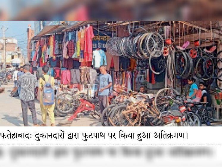 फतेहाबाद: दुकानदारों द्वारा फुटपाथ पर किया हुआ अतिक्रमण। - Dainik Bhaskar