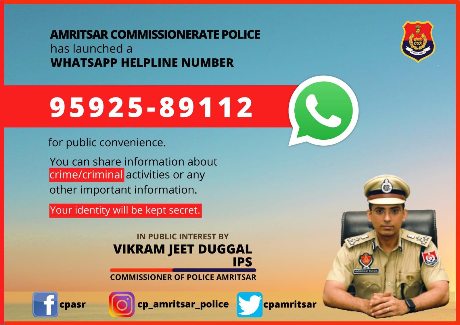 पुलिस ने जारी किया हेल्पलाइन नंबर; गुप्त जानकारी कर सकेंगे शेयर, महिलाओं की सेफ्टी के लिए सड़कों पर उतारी 'शक्ति' टीम|अमृतसर,Amritsar - Dainik Bhaskar