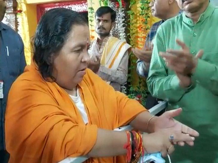 पूर्व सीएम उमा भारती ने किए राधा-रानी के दर्शन, भक्तों के साथ गाया - राधारानी की जय, महारानी की जय|विदिशा,Vidisha - Dainik Bhaskar