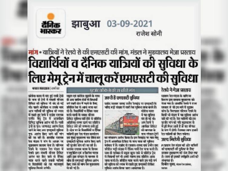 3 सितंबर को भास्कर में प्रकाशित खबर। - Dainik Bhaskar