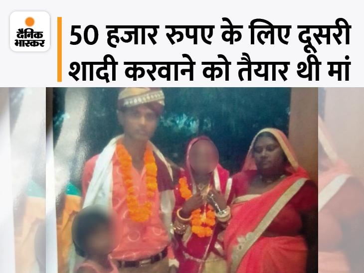 पहले 13 साल की उम्र में शादी करवाई, फिर घर से भागने की शिकायत लेकर थाने पहुंची; पुलिस ने मां और पति पर की FIR|भिंड,Bhind - Dainik Bhaskar