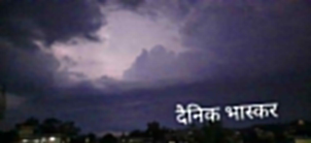 गरज-चमक के साथ रात में एक घंटा तेज बारिश, डेढ़ इंच गिरा पानी, तवा डैम में अधिकतम से 0.90 फीट दूर जलस्तर|होशंगाबाद,Hoshangabad - Dainik Bhaskar