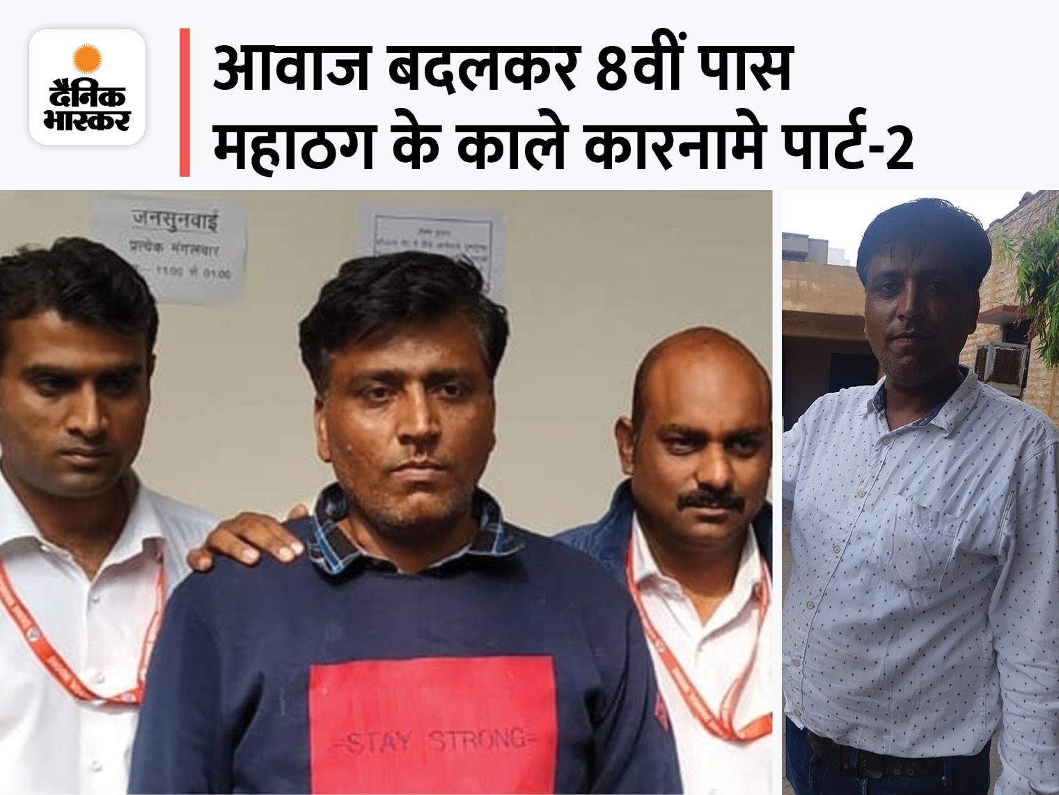 जिस जेल में बंद था उसी जेलर के रिश्तेदार से 6 लाख ठगे, CM गहलोत के बेटे के नाम से निकलवा ली थी AUDI कार|जयपुर,Jaipur - Dainik Bhaskar
