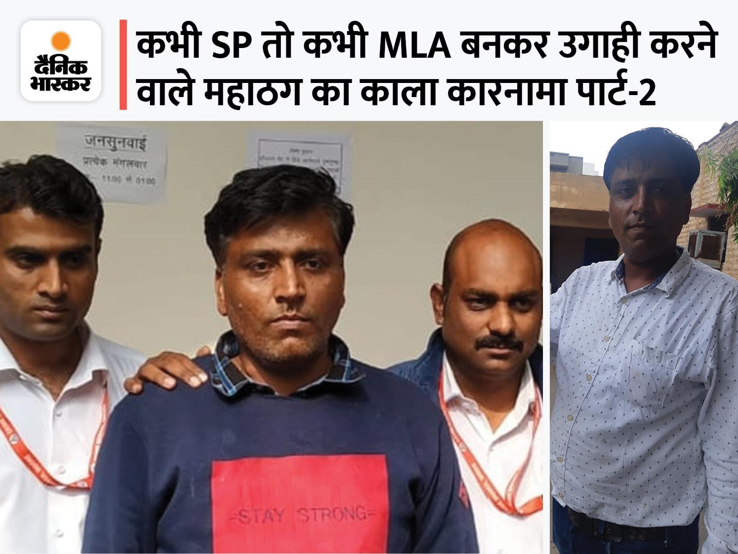 गहलोत के बेटे के नाम से निकलवाई AUDI; जेल में बंद था तो जेलर के रिश्तेदार से 6 लाख रु. ठगे, लोगों की हूबहू आवाज निकाल लेता है 8वीं पास भेराराम|जयपुर,Jaipur - Dainik Bhaskar