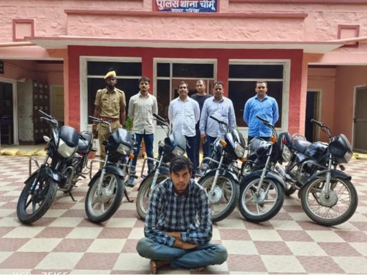 हॉस्पिटल, बैंक व भीड़भाड़ वाली जगहोंपर करता वारदात, CCTV फुटेज के आधार पर पकड़ा, निशानदेही पर चोरी की 6 बाइक बरामद|चौमू,Chomu - Dainik Bhaskar