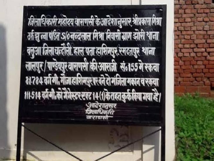झुन्ना द्वारा अपराध से अर्जित 58 लाख 91 हजार रुपए मूल्य की संपत्ति को जब्त करने के बाद 11 जुलाई 2020 को यह बोर्ड पुलिस ने उसके घर के सामने लगवाया था।