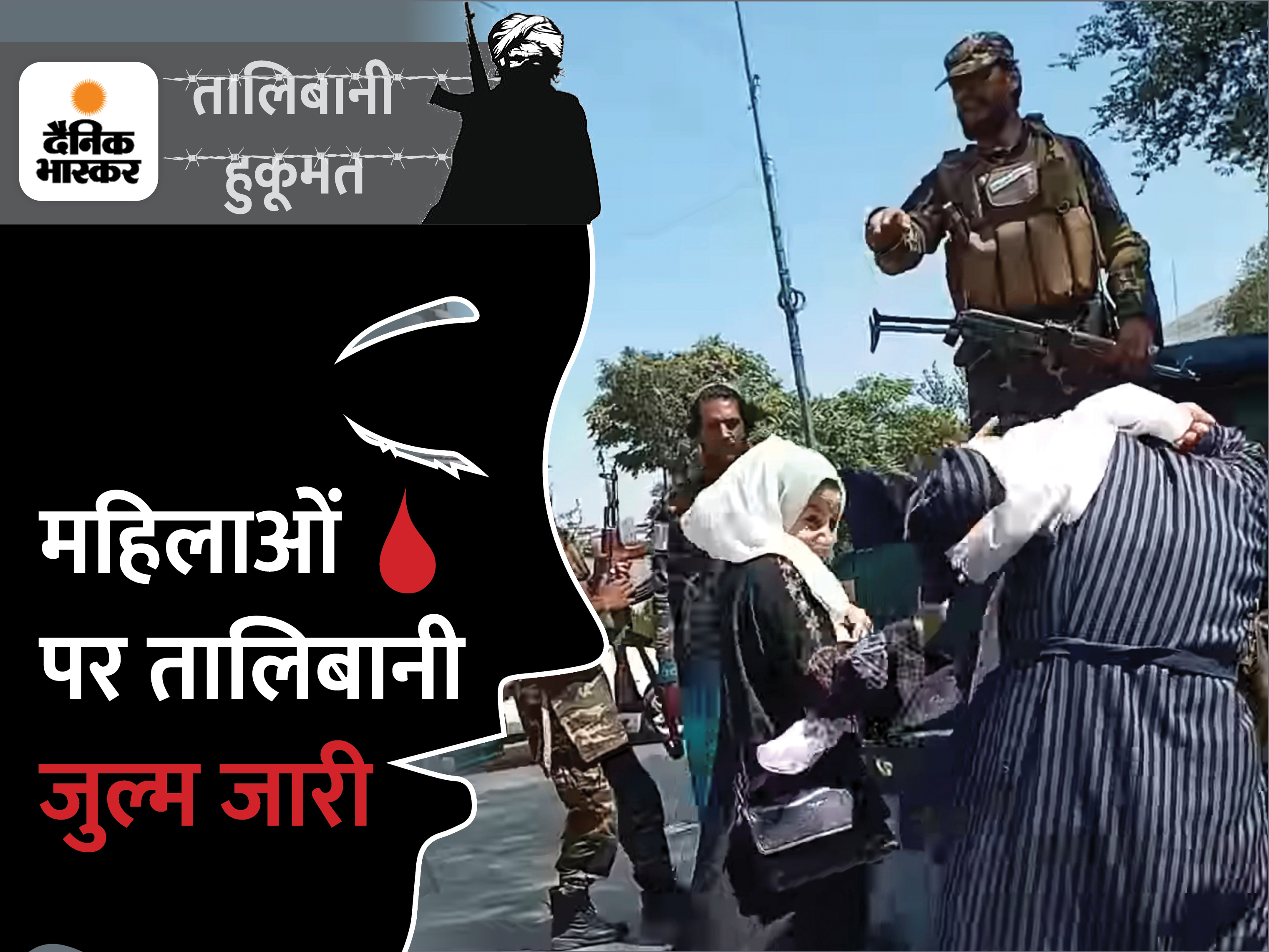 पंजशीर में आम नागरिकों का खून बहा रहा तालिबान, अब तक 20 लोगों की हत्या की|विदेश,International - Dainik Bhaskar