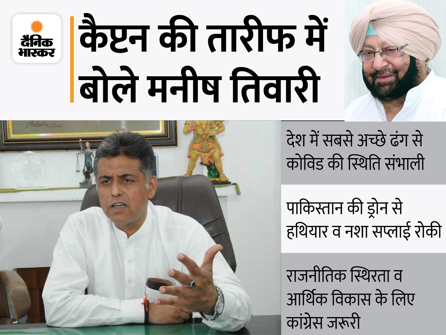 सांसद मनीष तिवारी ने बांधे अमरिंदर की तारीफों के पुल, बोले- कैप्टन सरकार ने हर चुनौती को सबसे अच्छे ढंग से संभाला|जालंधर,Jalandhar - Dainik Bhaskar