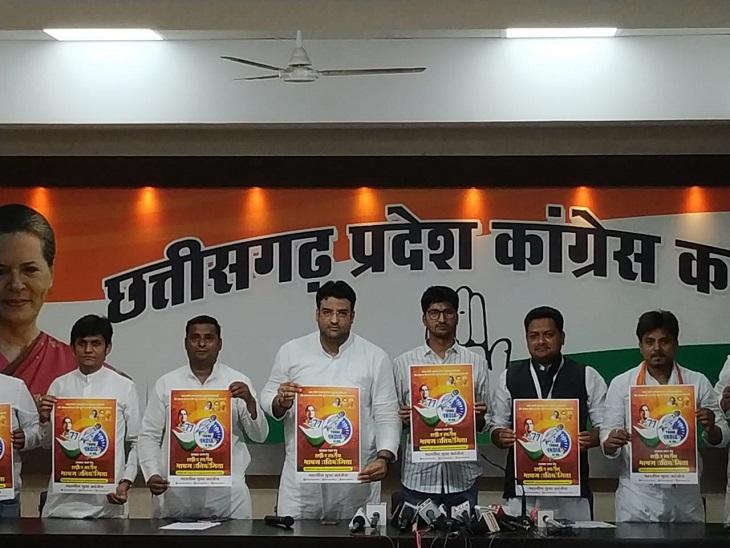 'यंग इंडिया के बोल' नाम से भाषण प्रतियोगिता कराएगी, जीतने वालों को युवा कांग्रेस में मिलेगी प्रवक्ता की जिम्मेदारी|रायपुर,Raipur - Dainik Bhaskar