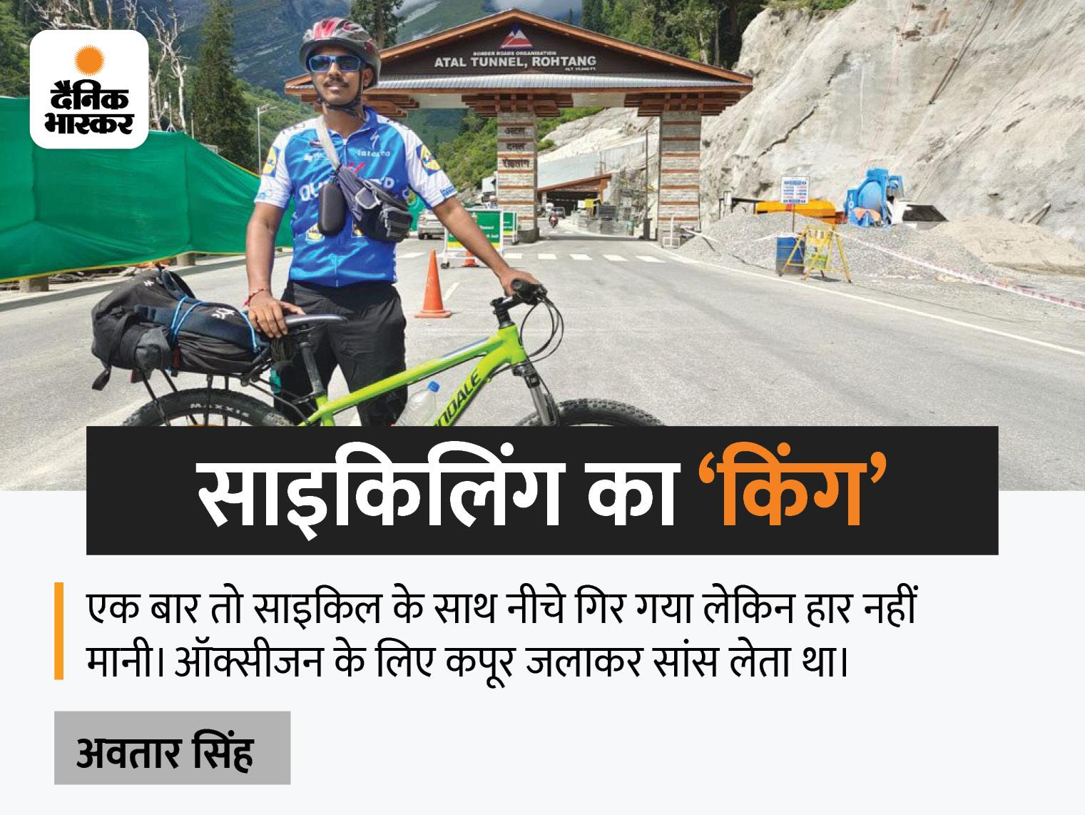 8 दिन में रोहतांग से होते हुए पूरा किया 400km का सफर; पहाड़ और बर्फीले रास्ते भी नहीं डिगा पाए हौसला, खारदूंगला टॉप को फतह कर बनाया रिकॉर्ड हरियाणा,Haryana - Dainik Bhaskar