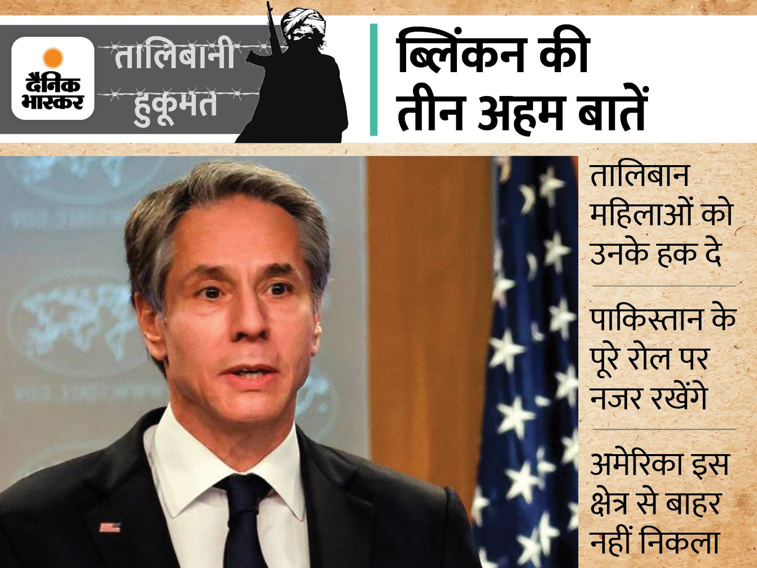 अमेरिका ने कहा- तालिबान जब तक वादे पूरे नहीं करता तब तक उसे मान्यता न दे इमरान सरकार, हमारी हर मामले पर पैनी नजर|अफगान-तालिबान,Afghan-Taliban - Dainik Bhaskar