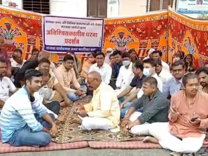 सीएमओ व अध्यक्ष के खिलाफ नपाध्यक्ष ने पार्षदों के साथ मिलकर अनिश्चितकालीन धरना दिया|धार,Dhar - Dainik Bhaskar