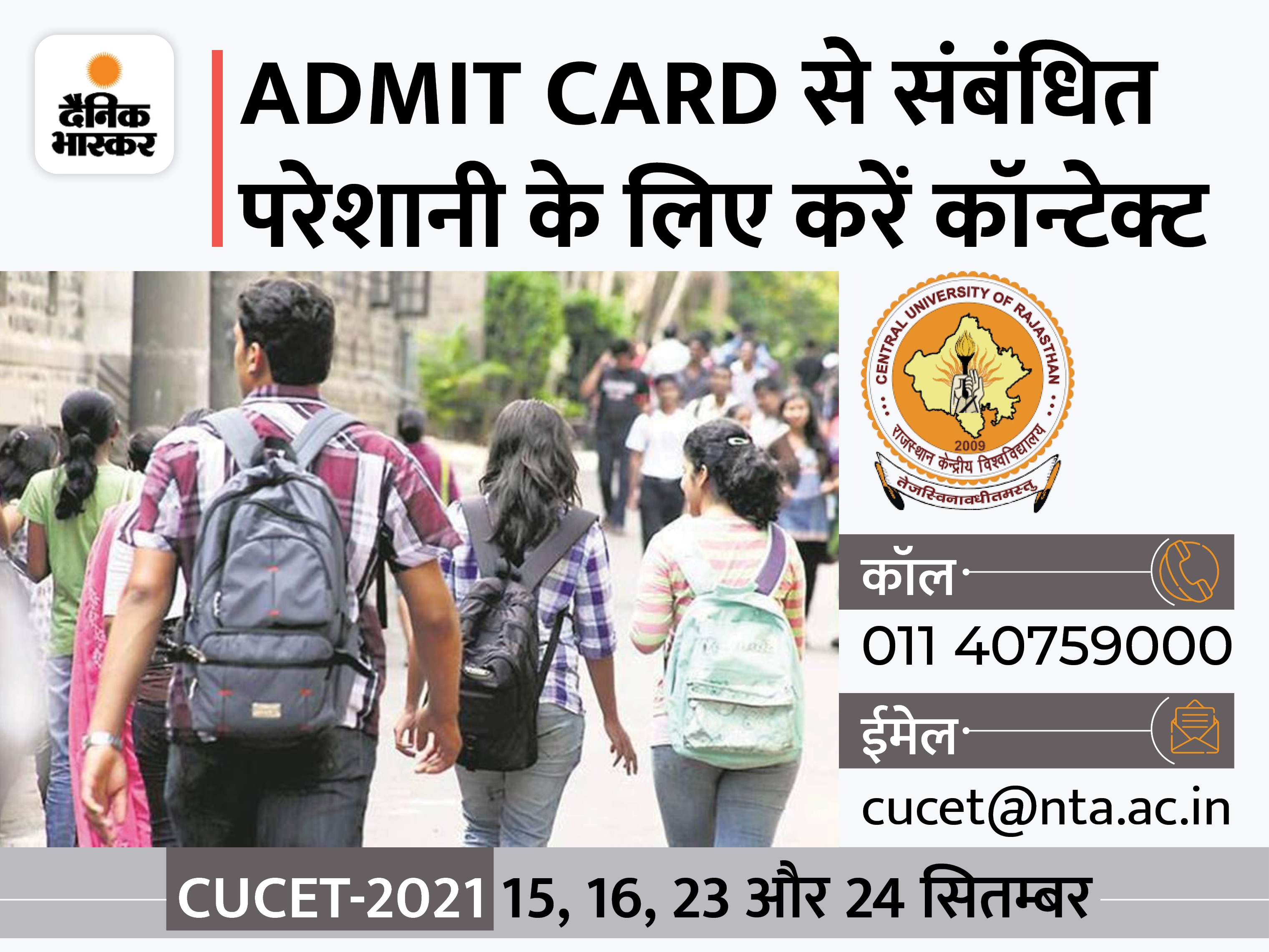 4 दिन में होंगे 60 टेस्ट पेपर; NTA की 12 सेन्ट्रलयूनिवर्सिटी में एडमिशनके लिए24 सितम्बर को लास्ट एग्जाम|अजमेर,Ajmer - Dainik Bhaskar