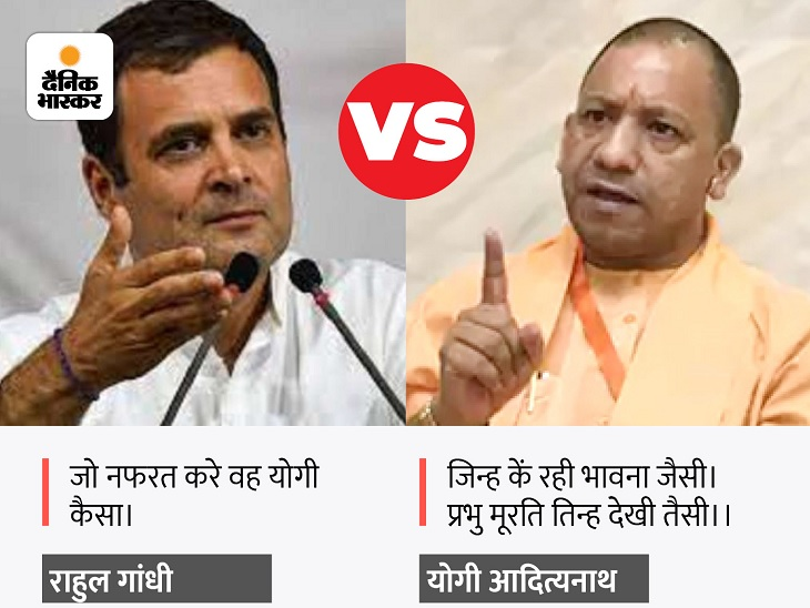 राहुल गांधी ने ट्वीट कर कहा- जो नफरत करें वो योगी कैसा? CM ऑफिस ने रामचरितमानस की चौपाई से दिया जवाब...|लखनऊ,Lucknow - Dainik Bhaskar