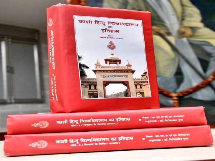 विज्ञान में हिंदी लाने का श्रेय काशी हिंदूविश्वविद्यालय को जाता है; प्रोफेसरों और डॉक्टरों ने हिंदी में जनता तक पहुंचने का दिया संदेश|वाराणसी,Varanasi - Dainik Bhaskar