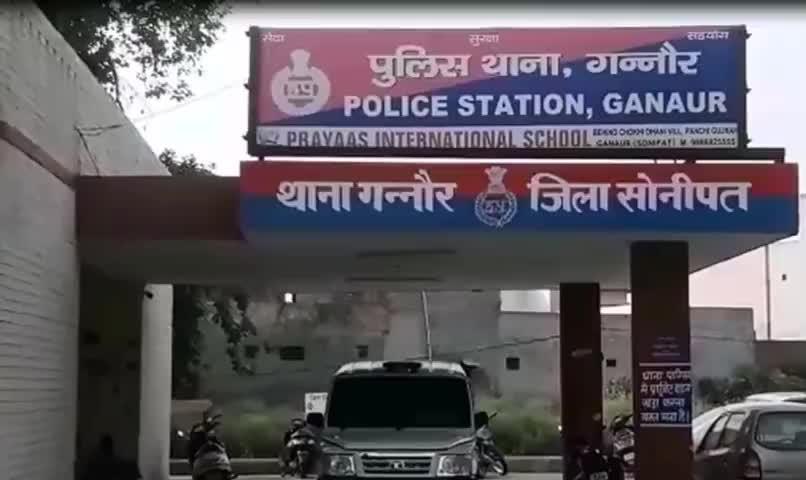 पुलिस स्टेशन गन्नौर।