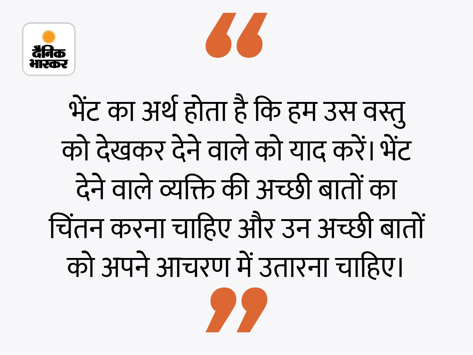 किसी के उपहार को केवल सजावट की वस्तु न समझें, उससे देने वाले व्यक्ति की भावना जुड़ी होती है|धर्म,Dharm - Dainik Bhaskar