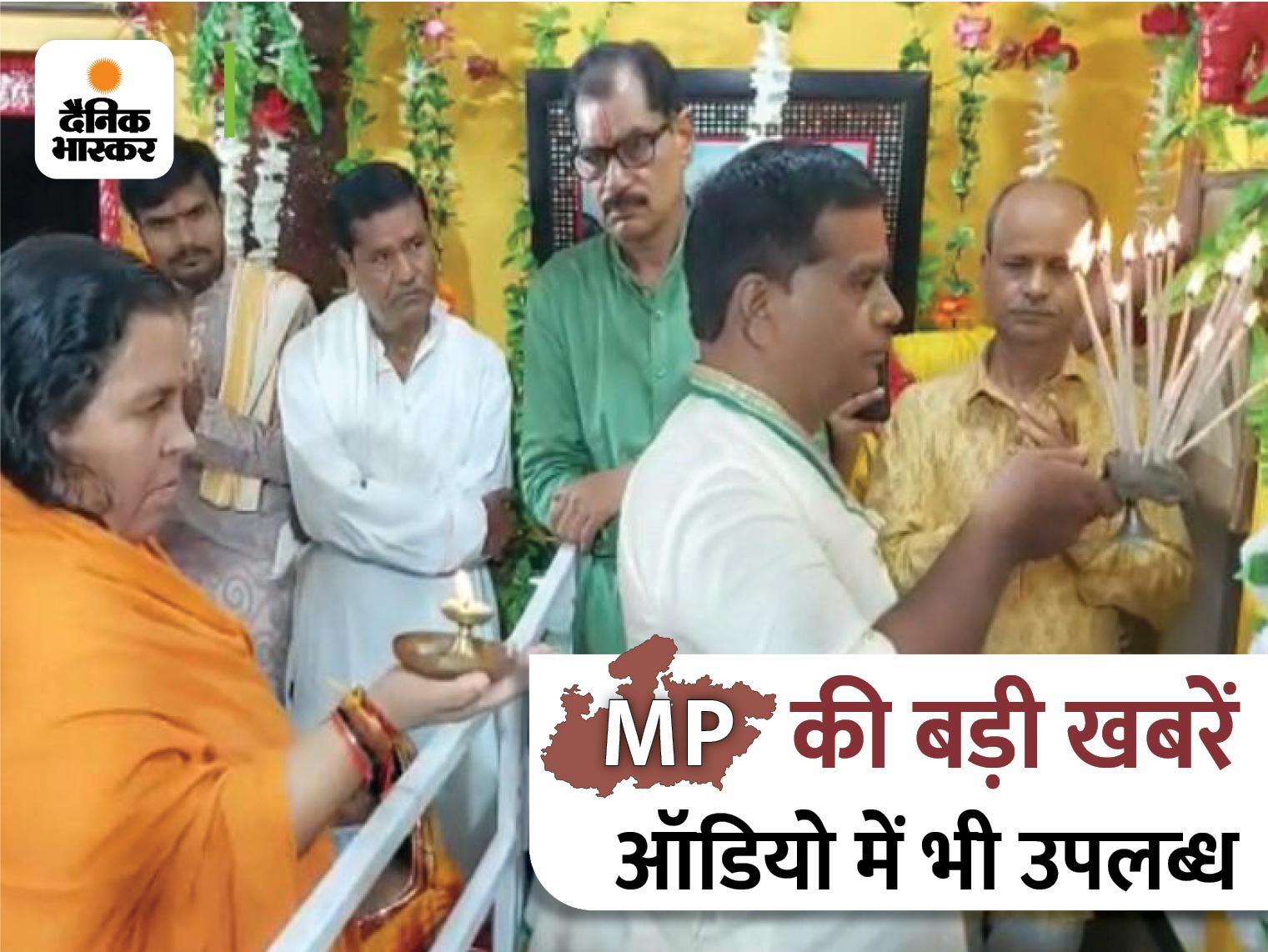 विदिशा में खुले राधा रानी मंदिर के पट, इंदौर में नेवी अफसर बनाने के नाम पर 10 लाख ठगे; खंडवा में पुलिस हिरासत में मौत|भोपाल,Bhopal - Dainik Bhaskar